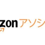Amazonアソシエイトに17記事で審査通過したのでご報告