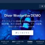 WordPressテーマで【Diver】を選んで良かった話
