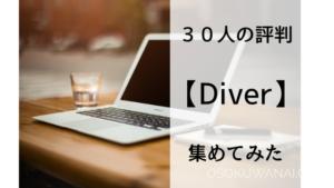WordPressテーマ【Diver】の評判を30人集めてみた|メリット・デメリットを客観レビュー