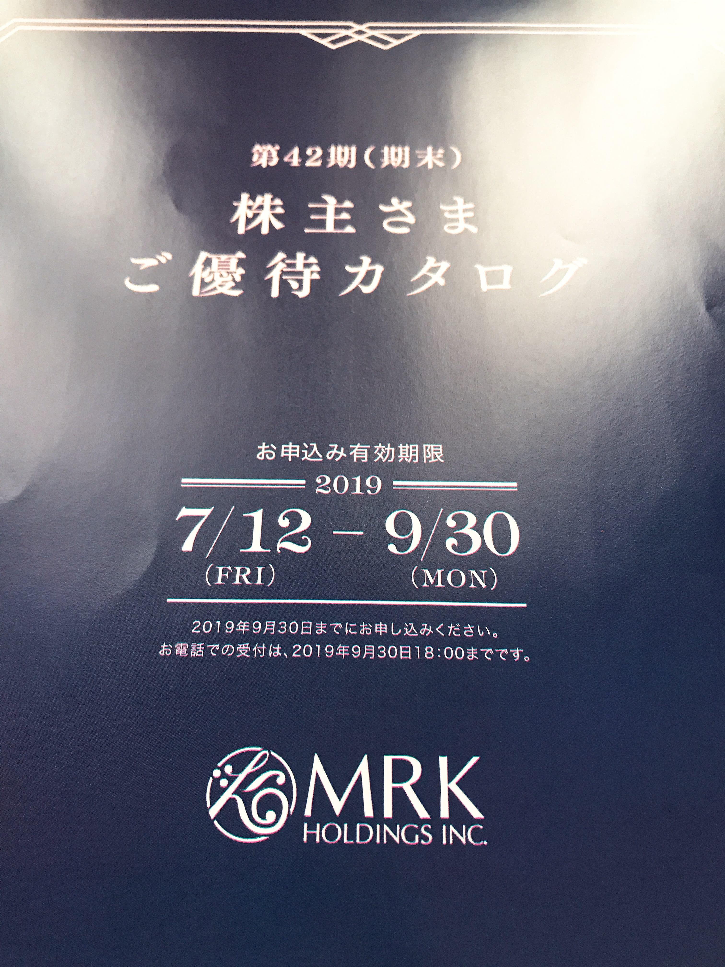 【2019年度】MRK(マルコ)の株主優待が到着|カタログギフト内容公開
