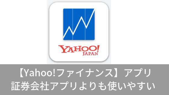 【Yahoo!ファイナンス】アプリが証券会社アプリよりも使いやすい|株主優待・インデックス銘柄の管理に便利