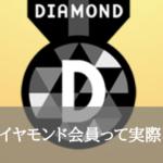 楽天ダイヤモンド会員だけどメリットはほとんどなし|無理して維持する必要はない