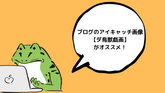 ブログの個性的なアイキャッチ画像に【ダ鳥獣戯画】がオススメ