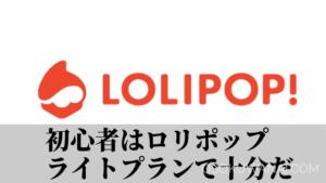 ブログ初心者のサーバー選びは【ロリポップ ライトプラン250円】で十分