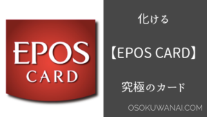 【エポス】年収500万以下の究極のクレジットカード|空港ラウンジを年会費無料で使える