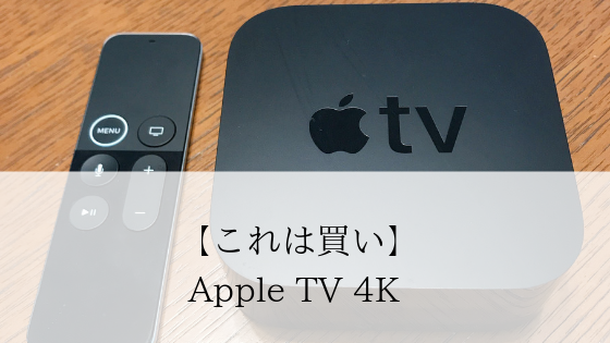 【これは買い】Apple TV 4Kを購入して1年経ったのでレビューする|ほぼ毎日使用中