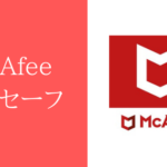 【最安値】「マカフィー リブセーフ 3年版」を激安で購入できるサイトのご紹介