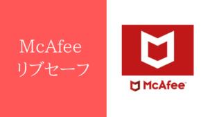【8/30まで3980円】「マカフィー リブセーフ 3年版」を激安で購入できるサイトのご紹介