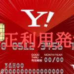 クレジットカードの不正利用を解決した|NETFLIXを勝手にオランダで使われていた