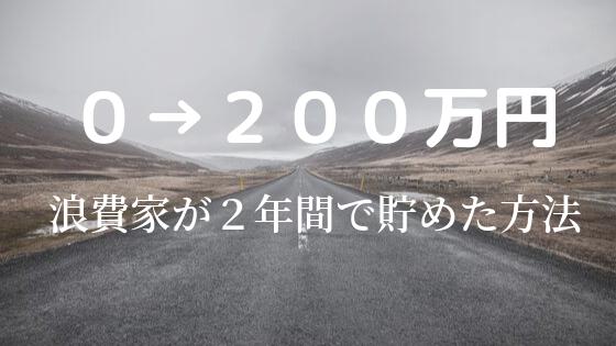 28歳貯金0から2年間で200万円貯めた方法|節約・投資に目覚める