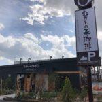 むさしの森珈琲 札幌北野店が出来たので、オープン初日に行ってきた|勿論支払いは株主優待で