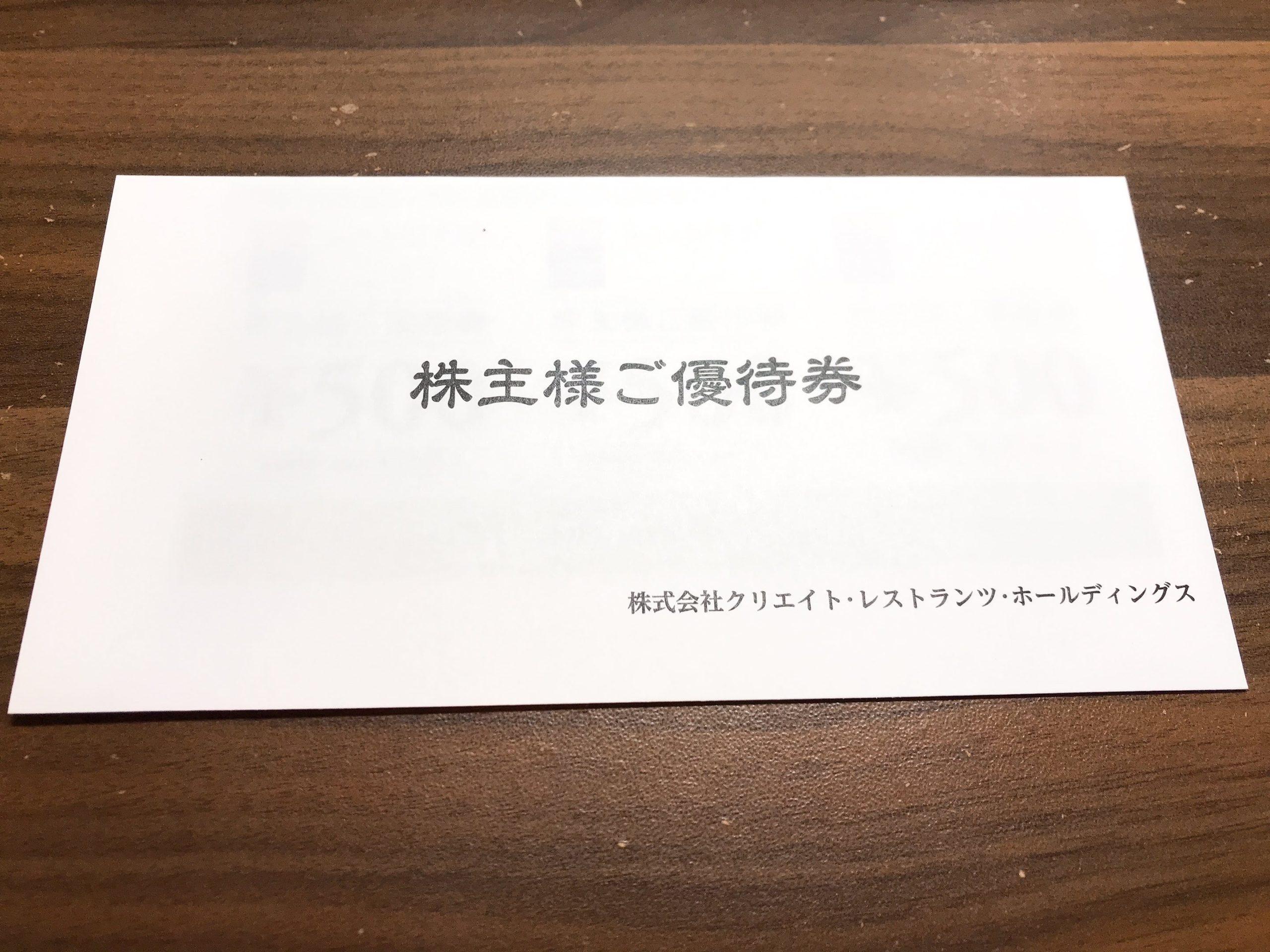 【2019年度】クリレスHDから株主優待が到着