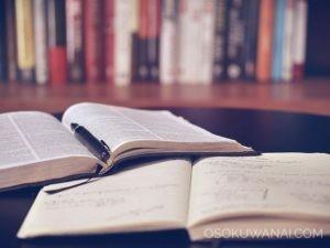 簿記2級に1ヶ月半で合格した独学おすすめのテキスト