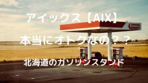 アイックス【AIX】会員はおトクではないと感じた理由|札幌のガソリンスタンドサービス