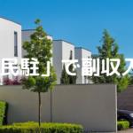 【副業】民駐で空きスペースから数万円を生み出そう