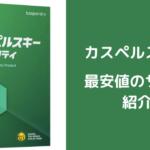 【最安値4980円】カスペルスキー セキュリティを激安で購入できるサイトのご紹介