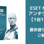 【1台1年版最安値】ESET NOD32を一番安く購入できるサイトのご紹介