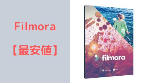 【最安値】Filmora 9(フィモーラ9)を激安で購入できるサイトのご紹介
