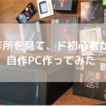【2020】吉田製作所の動画を見て初めて自作PC作ってみた|コスパ抜群PCが誰でも作れちゃう