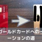 【隠れ高還元率】諦めてたエポスゴールドカードのインビテーションをゲットできた方法
