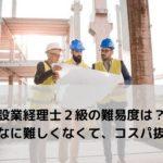 建設業経理士2級の合格率は結構高い件|難易度的にも独学一発合格は十分可能な資格