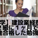 【独学】建設業経理士2級に1ヶ月で一発合格した勉強法
